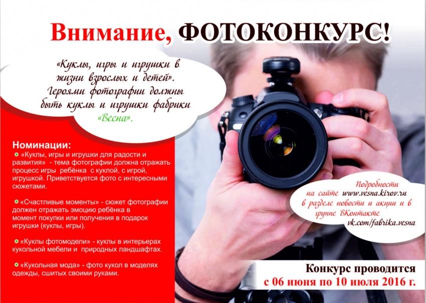 открытки поздравления конкурс фотографий участвовать листке вот такую